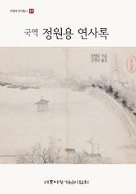 국역 정원용 연사록
