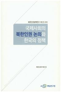 국제사회의 북한인권 논의와 한국의 정책