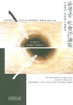 윤평중 사회평론집 (이성만이 우리를 구원한다)