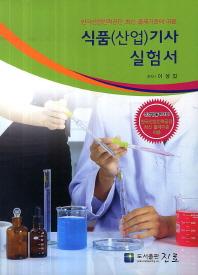 한국산업인력공단 최신 출제기준에 따른 식품(산업)기사 실험서(2013)