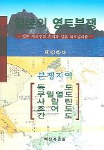 일본의 영토분쟁(일본 제국주의 흔적과 일본 내셔널리즘)