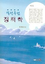 정책학(실전중심)(2004)