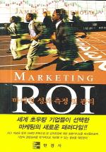 마케팅 ROI