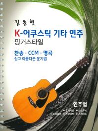K-어쿠스틱 기타 연주 핑거스타일