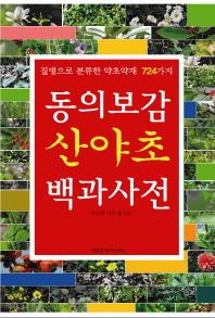 동의보감 산야초 백과사전