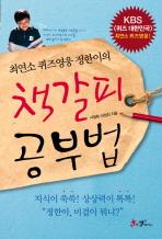 최연소 퀴즈영웅 정한이의 책갈피 공부법