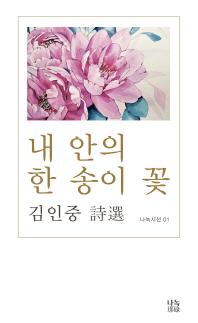 내 안의 한송이 꽃