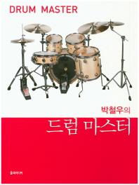 박철우의 드럼 마스터