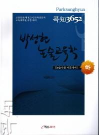 박성현 논술 교육학(하)