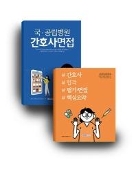 국 공립병원 간호사면접+간호직 합격(필기/면접)세트