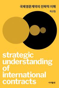국제영문계약의 전략적 이해