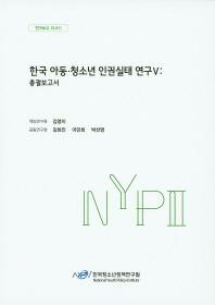한국 아동 청소년 인권실태 연구. 5: 총괄보고서