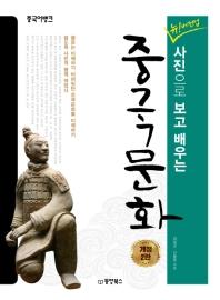 중국어뱅크 뉴!버전업 사진으로 보고 배우는 중국문화(중국어뱅크)(개정판 2판)