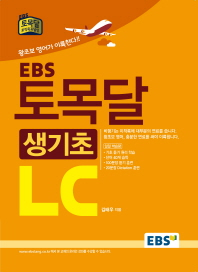 EBS 토목달 생기초 LC