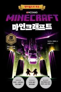 마인크래프트: 엔더월드의 최후
