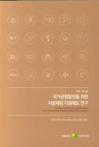 국가균형발전을 위한 지방재정 지원제도 연구