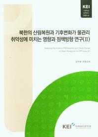 북한의 산림복원과 기후변화가 물관리 취약성에 미치는 영향과 정책방향 연구. 2