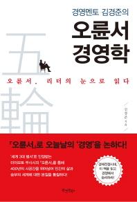 경영멘토 김경준의 오륜서 경영학