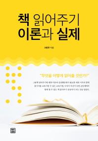 책 읽어주기 이론과 실제
