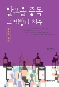 목회적 지침 알코올 중독 그 예방과 치유