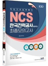 NCS 한국전력공사(KEPCO) 최종모의고사(2020)