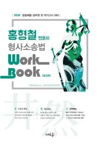 홍형철 형사소송법 워크북(2020)