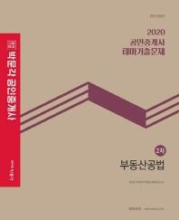 합격기준 박문각 부동산공법 테마기출문제(공인중개사 2차)(2020)