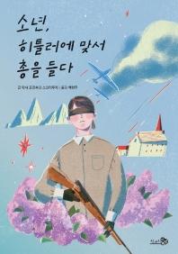 소년, 히틀러에 맞서 총을 들다