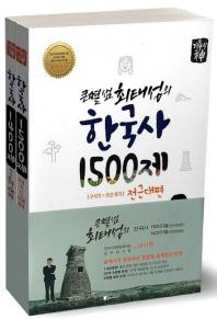큰별샘 최태성의 한국사 1500제 전근대편+기출의 신 한국사 1400제 근현대편 세트