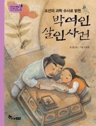 조선의 과학 수사로 밝힌 박여인 살인사건