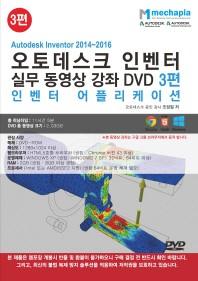 Autodesk Inventor 2014-2016(오토데스크 인벤터) 실무 동영상 강좌 DVD. 3
