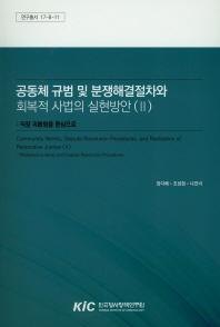 공동체 규범 및 분쟁해결절차와 회복적 사법의 실현방안. 2