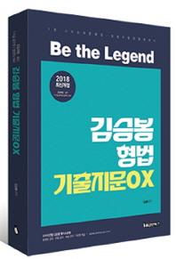 김승봉 형법 기출지문 OX(2018)