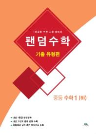 팬덤수학 중등 수학1(하): 기출 유형편(2021)