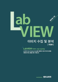 LabVIEW 이미지 수집 및 분석