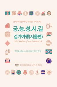 궁능성시길 걷기여행(서울편) 가이드북