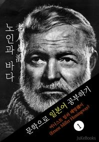 노인과 바다 (老人と海)  어니스트 헤밍웨이  문학으로 일본어 공부하기