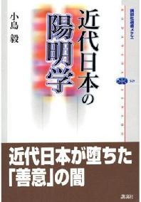近代日本の陽明學