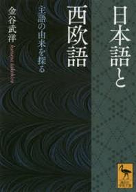 日本語と西歐語 主語の由來を探る