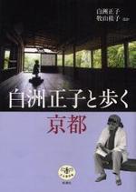 白洲正子と步く京都