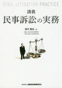 講義民事訴訟の實務