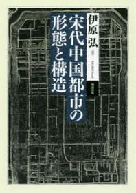 宋代中國都市の形態と構造