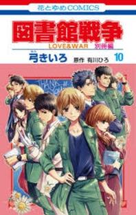 圖書館戰爭 LOVE&WAR 別冊 10