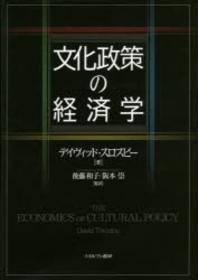 文化政策の經濟學
