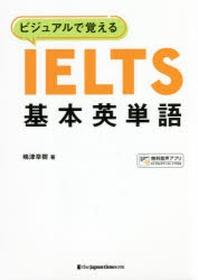 ビジュアルで覺えるIELTS基本英單語