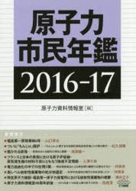 原子力市民年鑑 2016-17