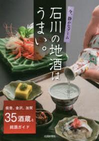 石川の地酒はうまい. 能登,金澤,加賀35酒藏と銘酒ガイド 今,靜かなブ-ム
