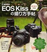 "CANON EOS KISSの撮り方手帖 あなたの""好き""をもっときれいに撮ろう"