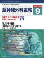 腦神經外科速報 第19卷9號(2009-9)