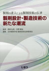 製劑設計.製造技術の新たな潮流 製劑の達人による製劑技術の傳承